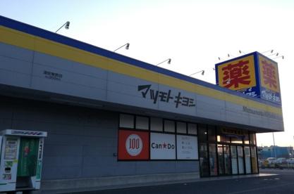 ドラッグストア マツモトキヨシ 浦安東野店の画像1