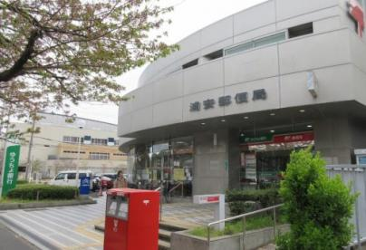浦安郵便局の画像1