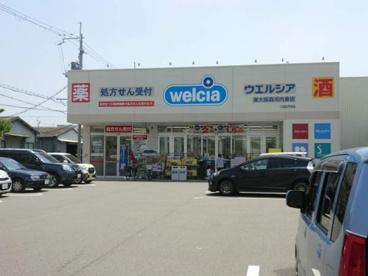 ウエルシア 東大阪森河内東店の画像1