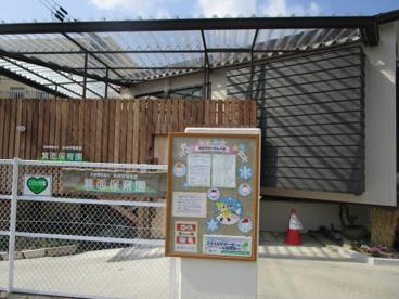 箕面保育園の画像3