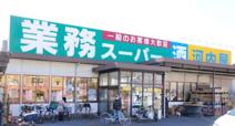 業務スーパー 新浦安店