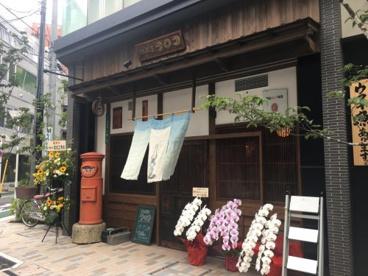 珈琲屋マロコの画像1