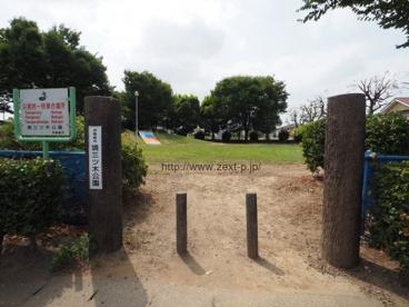 境三ツ木公園の画像1