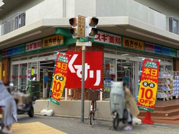 スギ薬局 箕面船場店の画像2