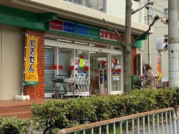 スギ薬局 箕面船場店の画像3