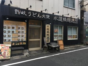 讃岐うどん大使 水道橋麺通団の画像1