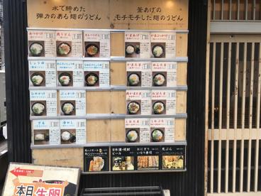 讃岐うどん大使 水道橋麺通団の画像2