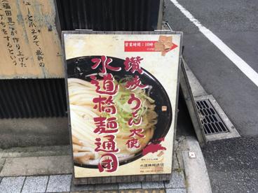 讃岐うどん大使 水道橋麺通団の画像3