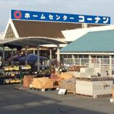 コーナン 魚住店