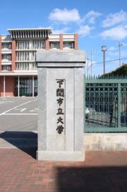 下関市立大学の画像3