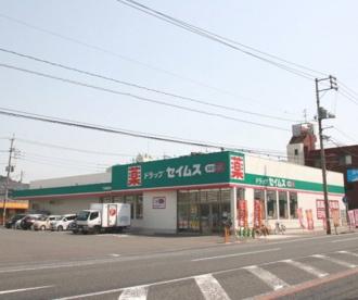 ドラッグセイムス 下関綾羅木店の画像1