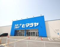 ヒマラヤスポーツ&ゴルフ 新下関店