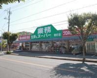 業務スーパー 豊町店