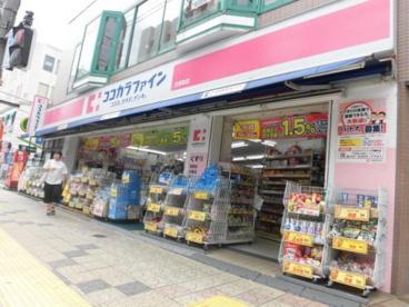 ココカラファイン 方南町店の画像1
