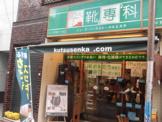 靴専科 東中野店