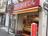 新宿さぼてんデリカ 東中野銀座通り店