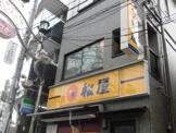 松屋 東中野店
