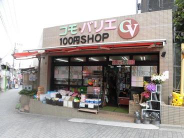 コモ・バリエ 100円ショップの画像1