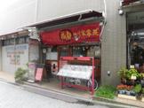 成都 四川家常菜 東高円寺店