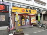 松屋 東高円寺店