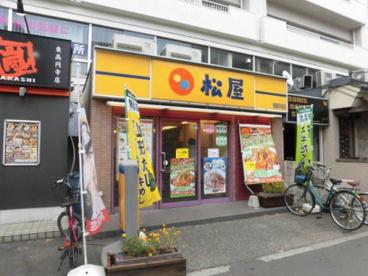 松屋 東高円寺店の画像1