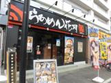 らあめん花月嵐 東高円寺店