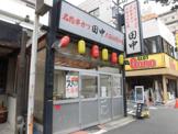 串カツ田中 東高円寺店