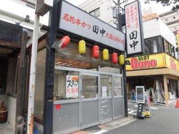 串カツ田中 東高円寺店の画像1