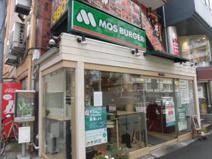 モスバーガー 東高円寺店寺店
