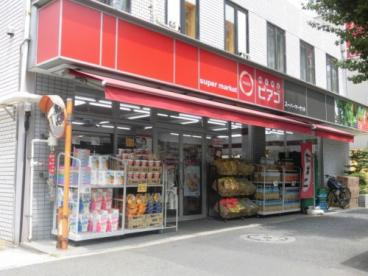 miniピアゴ 高円寺南1丁目店の画像1