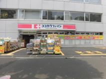 ココカラファイン 中野中央店