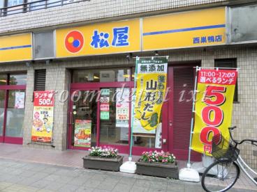 松屋 西巣鴨店の画像1
