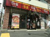 すき家 中野坂上店