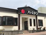 バーミヤン 中野坂上店