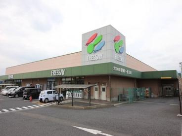 (株)フレッセイ 富士見店の画像1