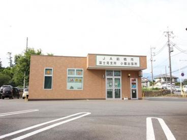 JA前橋市小暮出張所の画像1