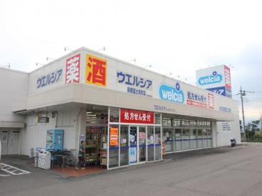 ウエルシア 前橋富士見町店の画像1