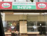 サイゼリヤ 中野坂上店