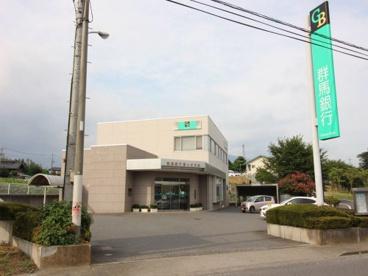 群馬銀行 富士見支店の画像1