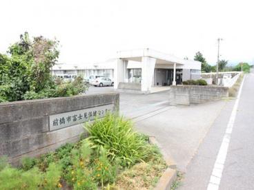 前橋市 富士見保健センターの画像1