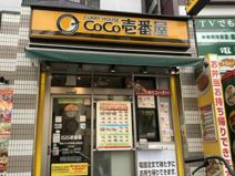 カレーハウスCoCo壱番屋 東京メトロ中野坂上駅前店