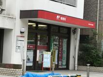 中野本町三郵便局