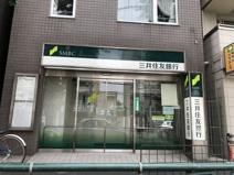 三井住友銀行 新中野出張所