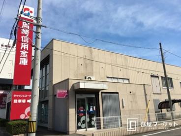 岡崎信用金庫 六名支店の画像1