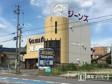 ヤマトジーンズショップ 明大寺店の画像1