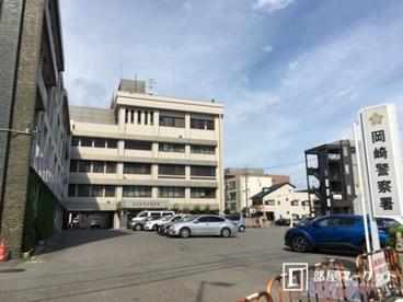 愛知県警察 岡崎警察署の画像1