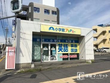 小学館 アカデミー岡崎スクールの画像1