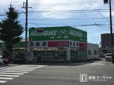 イオンバイク岡崎南店の画像1