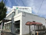 名古屋銀行 岡崎南支店