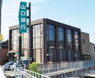 山口銀行 安岡支店